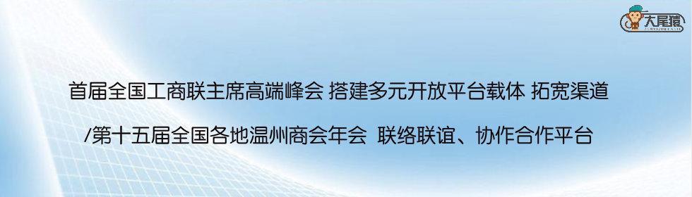 首届全国工商联主席高端峰会 搭建多元开放平台载体 拓宽渠道;第十五届全国各地温州商会年会  联络联谊、协作合作平台