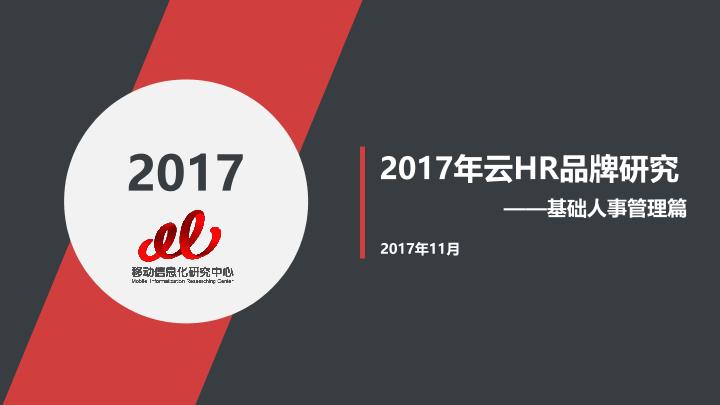 2017年云HR品牌研究—基础人事篇(人力资源)