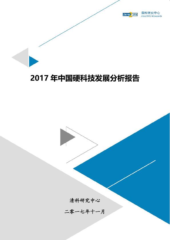 2017年中国硬科技发展分析报告
