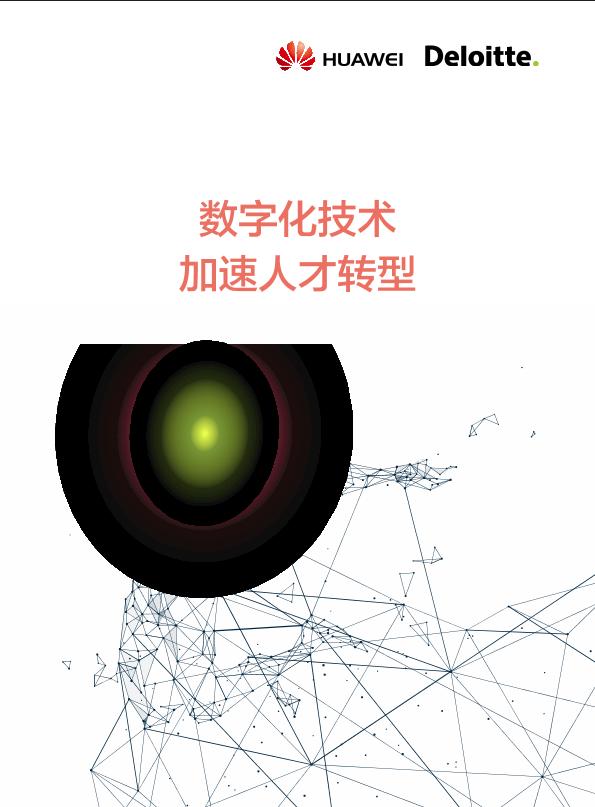 数字化技术加速人才转型-华为&德勤-2017