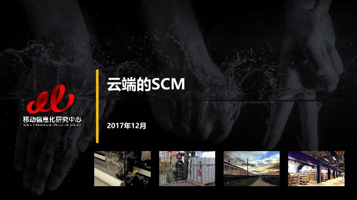 全球云SCM厂商业务布局比较研究-移动信息化研究中心-2017