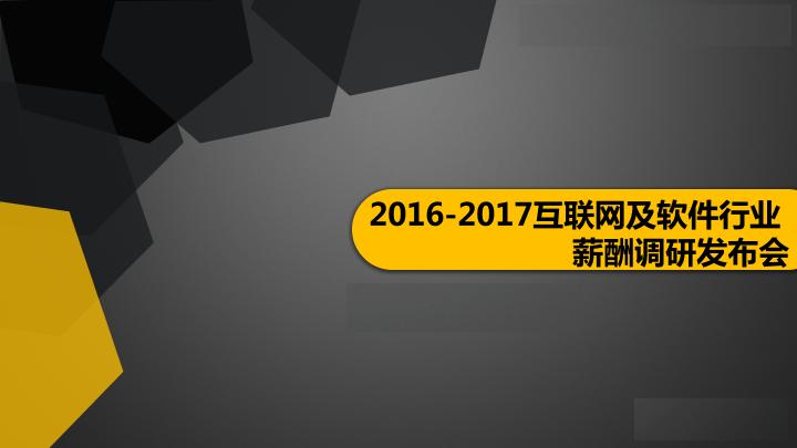 2016-2017互联网及软件行业薪酬调研-21页