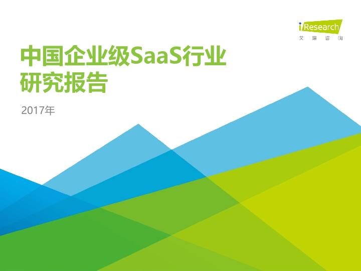 2017年中国企业级SaaS行业研究报告-艾瑞-2017