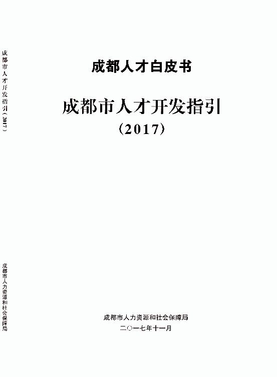 成都市人才开发指引2017-成都人力局-2017