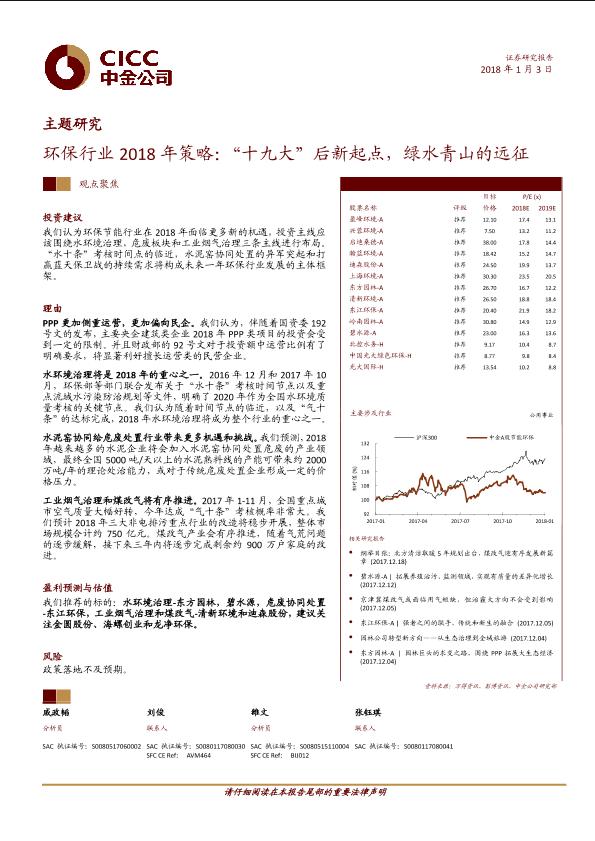 """环保行业2018年策略:""""十九大""""后新起点,绿水青山的远征-20180103-中金公司-29页"""