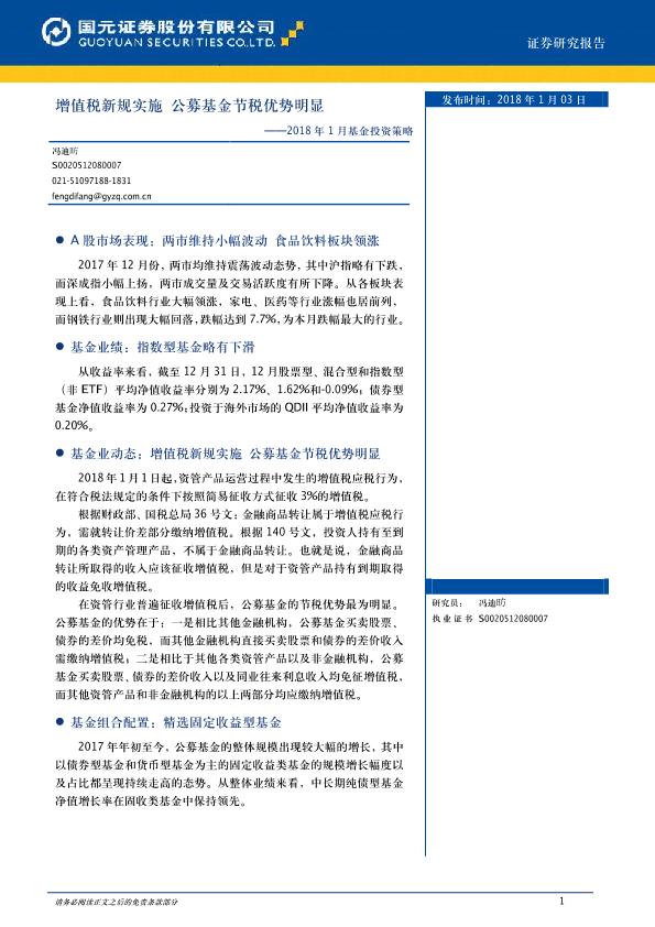 2018年1月基金投资策略:增值税新规实施,公募基金节税优势明显-20180103-国元证券-14页