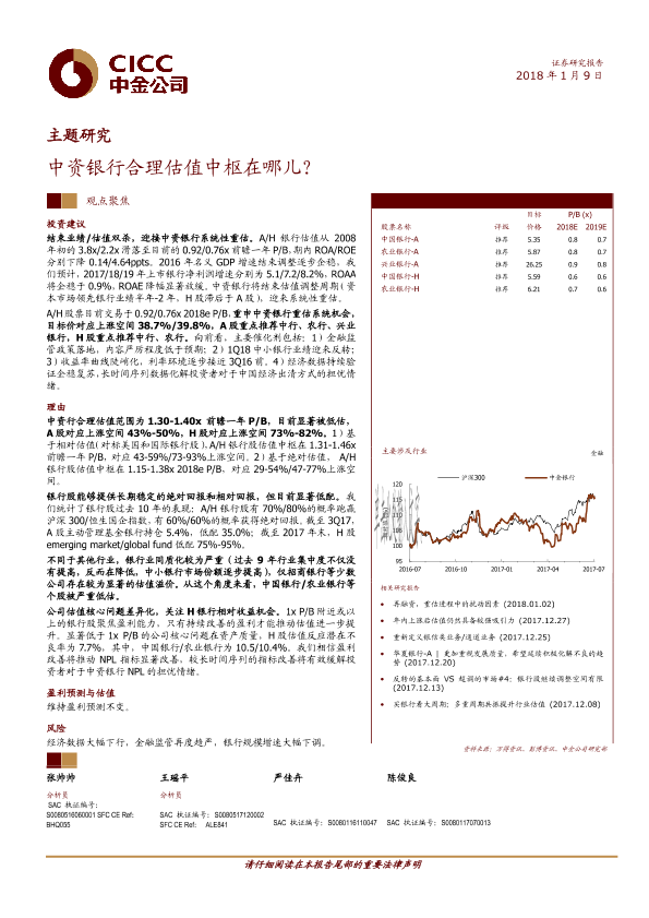 主题研究:中资银行合理估值中枢在哪儿?-20180109-中金公司