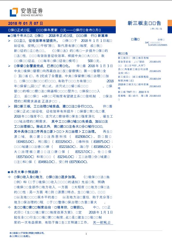 环保行业全市场月报:环保税正式开征,开启环保年度新纪元-20180107-安信证券-14页