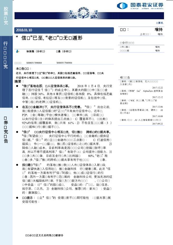 """计算机行业:""""信联""""已至,""""老赖""""将无处遁形-20180110-国泰君安-13页"""