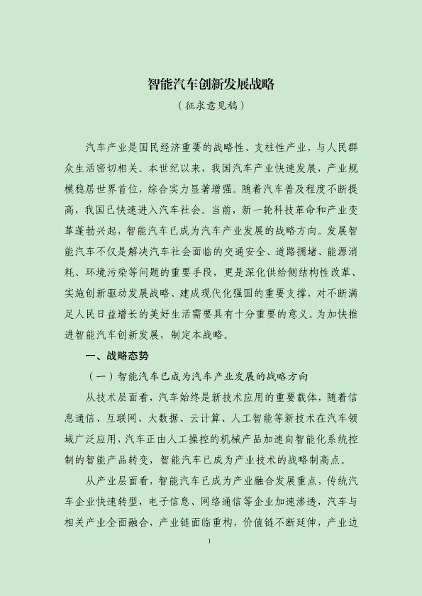 发改委-智能汽车创新发展战略(征求意见稿)-20页