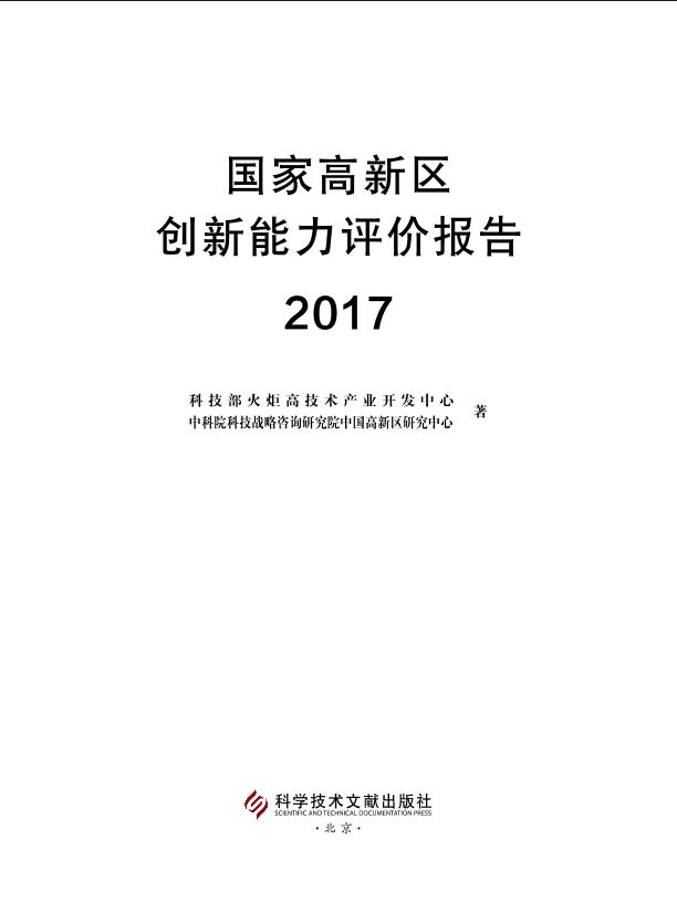 2017国家高新区创新能力评价报告