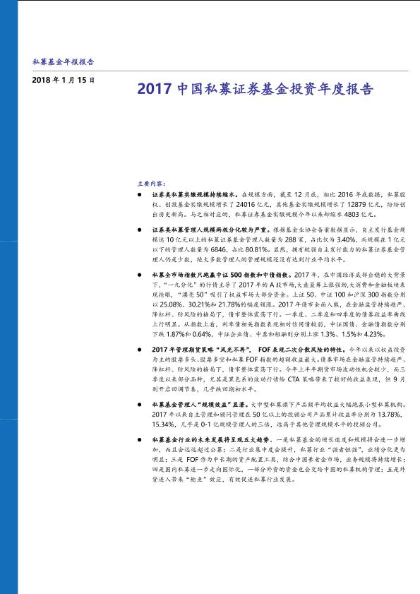 2017中国私募证券基金投资年度报告-私募云通-2018