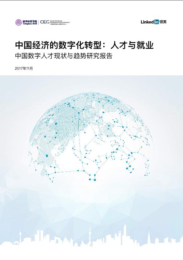 清华+领英-中国数字人才现状与趋势研究报告-2017