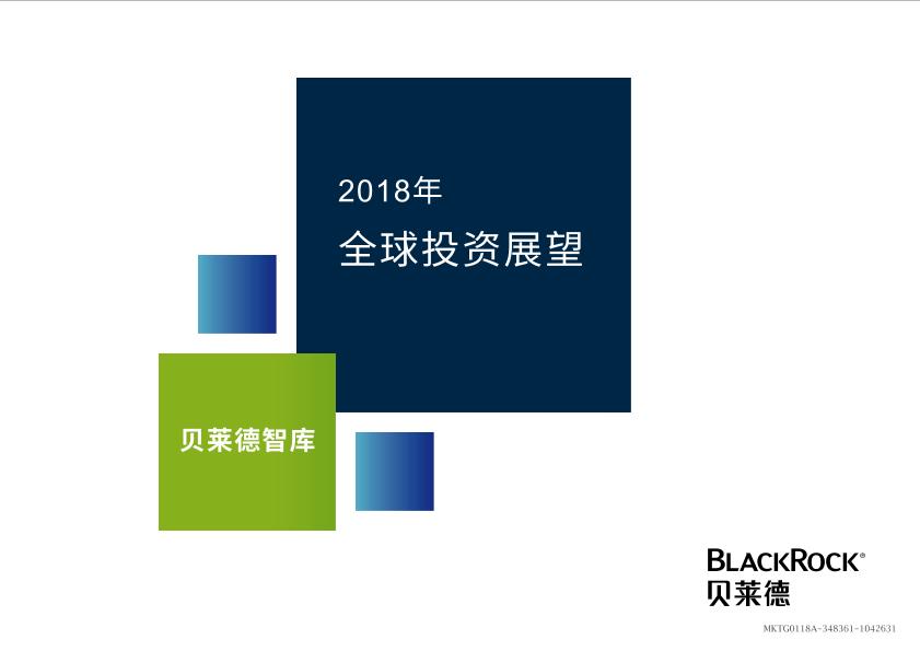 2018年全球投资展望-贝莱德-2018