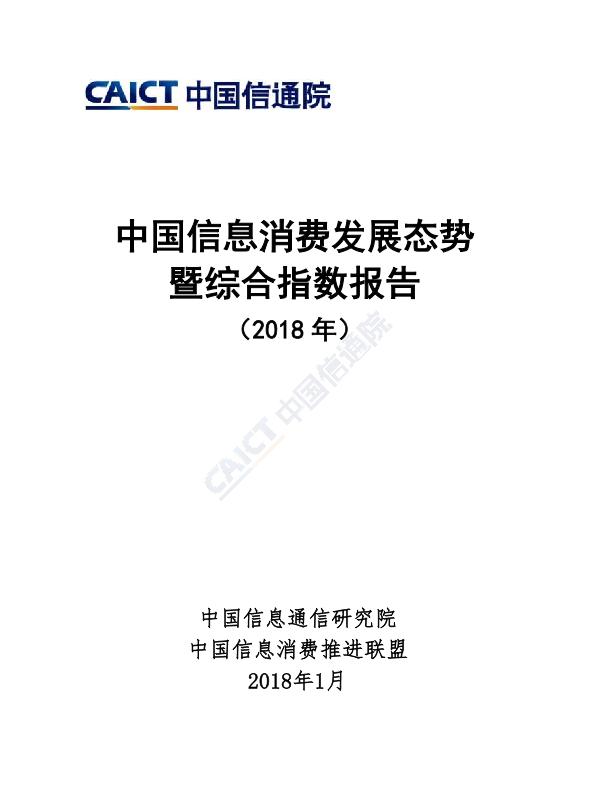 信通院-中国信息消费发展态势暨综合指数报告(2018 年)-2018