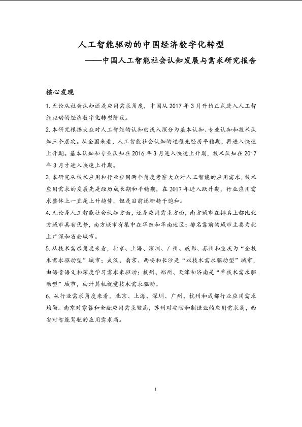 清华大学-中国人工智能社会认知发展与需求研究报告:人工智能驱动的中国经济数字化转型-2018