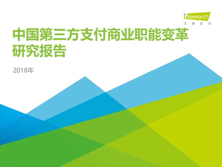 艾瑞-2018年中国第三方支付商业职能变革研究报告-2018.1-21页
