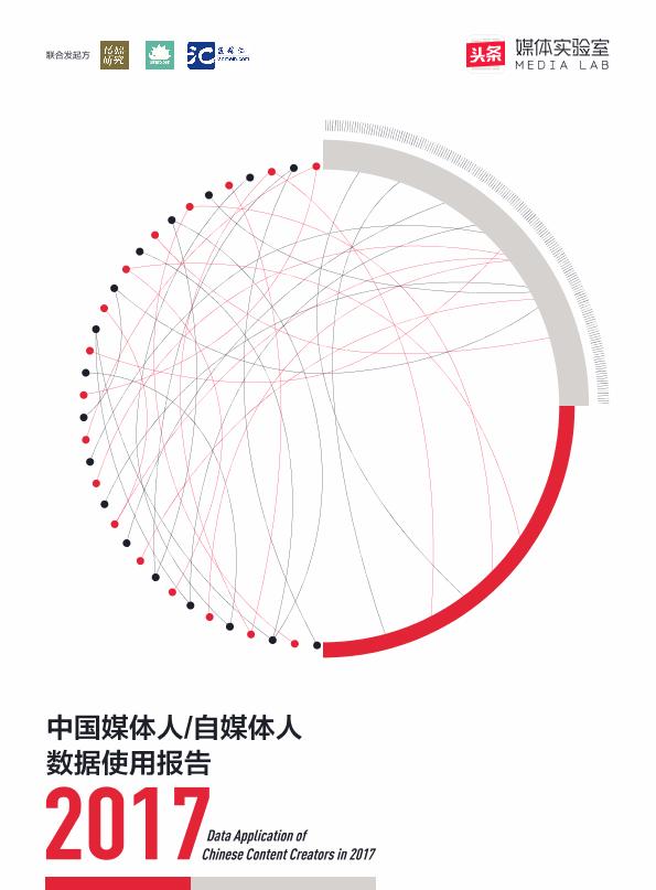 今日头条-2017中国媒体人自媒体人数据使用报告-2018.1-37页