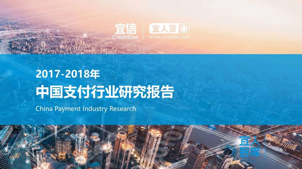 2018-2019年中国支付行业研究报告(Payment+Industry+Research)