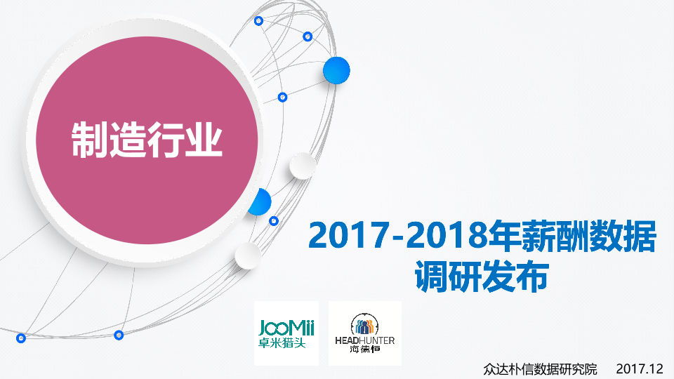 众达朴信-2017-2018年制造行业薪酬数据调研发布-2017.12-17页