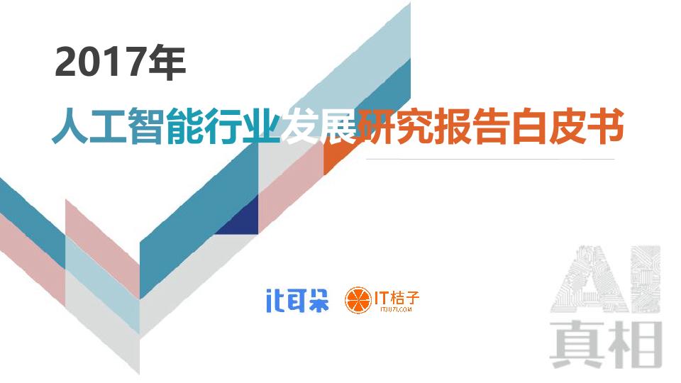 IT耳朵&IT桔子-2017年人工智能行业发展研究报告白皮书-2018.1-48页