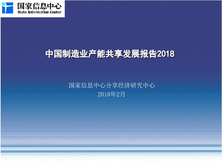 中国制造业产能共享年度报告(2018)-国家信息中心-2018.2-28页