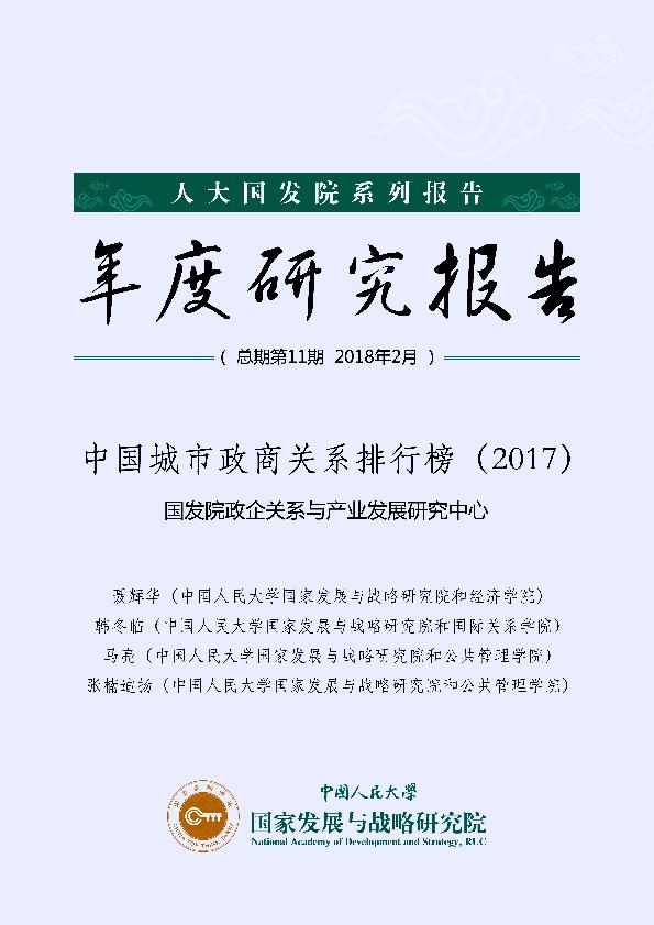 中国城市政商关系排行榜-排版