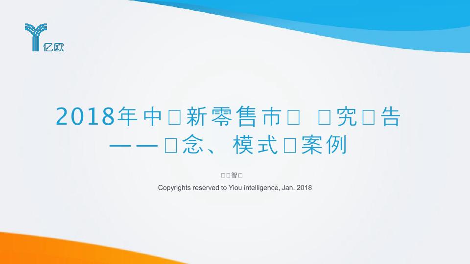 2018年中国新零售市场研究报告 - 概念、模式与案例-亿欧-2018.1-94页