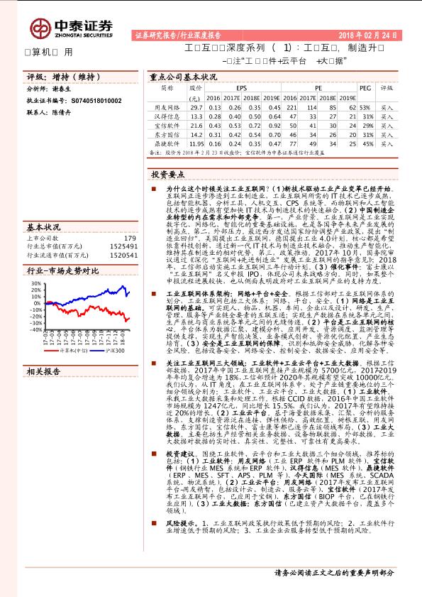 """计算机行业工业互联网深度系列(1):工业互联,制造升级,关注""""工业软件+云平台+大数据""""-20180224-中泰证券-24页"""