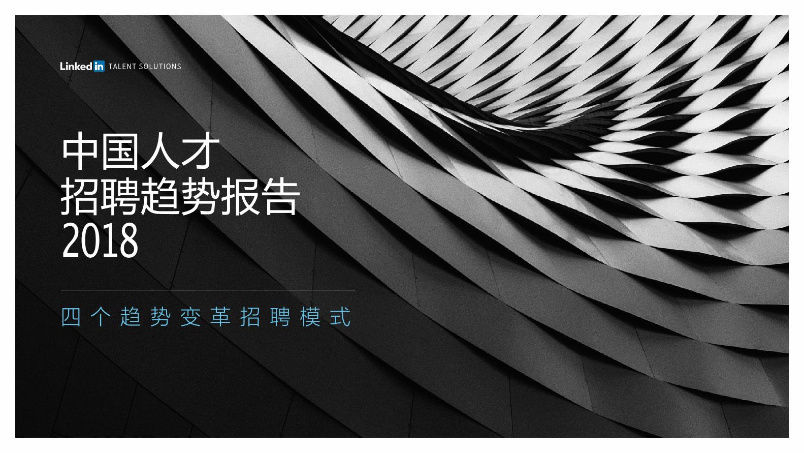 2018中国人才招聘趋势报告-Linkedin-2018.3-53页