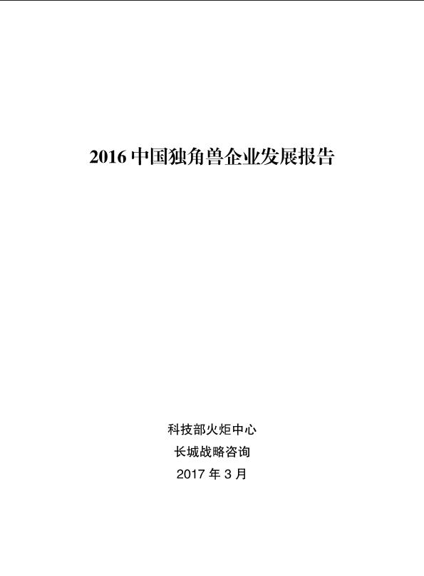 科技部-独角兽名单-2017.3-42页