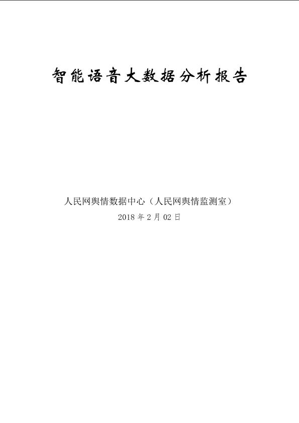 人民网-智能语音大数据分析报告-2018.2-20页