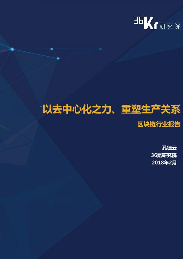 区块链行业报告-36氪-2018.2-43页