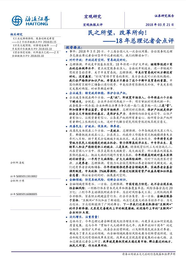 18年总理记者会点评:民之所望,改革所向!-20180321-海通证券-10页