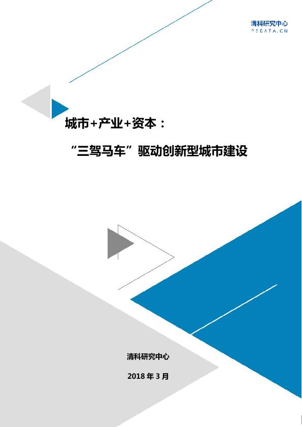 """清科-产业观察:城市+2B产业+2B资本+""""三驾马车""""驱动创新型城市建设-2018.3-11页"""
