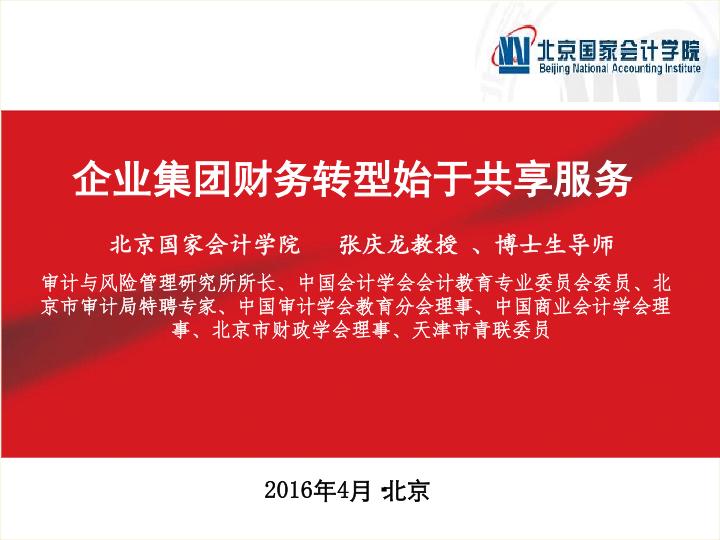 国家会计学院-财务转型始于 共享服务-2016.4-12页