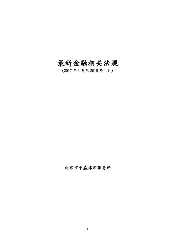 中盛律所-最新金融相关法规(2017.1-2018.1)-324页