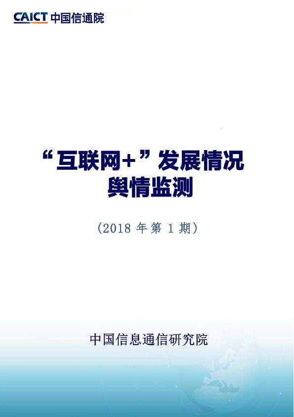 """信通院-2018年1月""""互联网+""""发展情况舆情监测-2018.01-12页"""