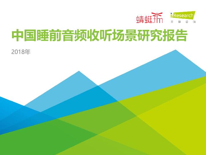 艾瑞-2018年中国睡前音频收听场景研究报告-2018.3-38页