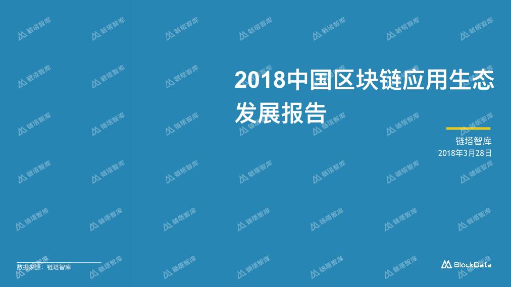 2018区块链应用生态发展报告-链塔智库-2018.3-27页