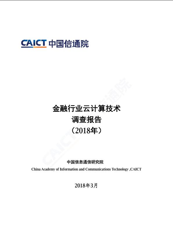 信通院-2018年金融行业云计算技术调查报告-2018.03-18页
