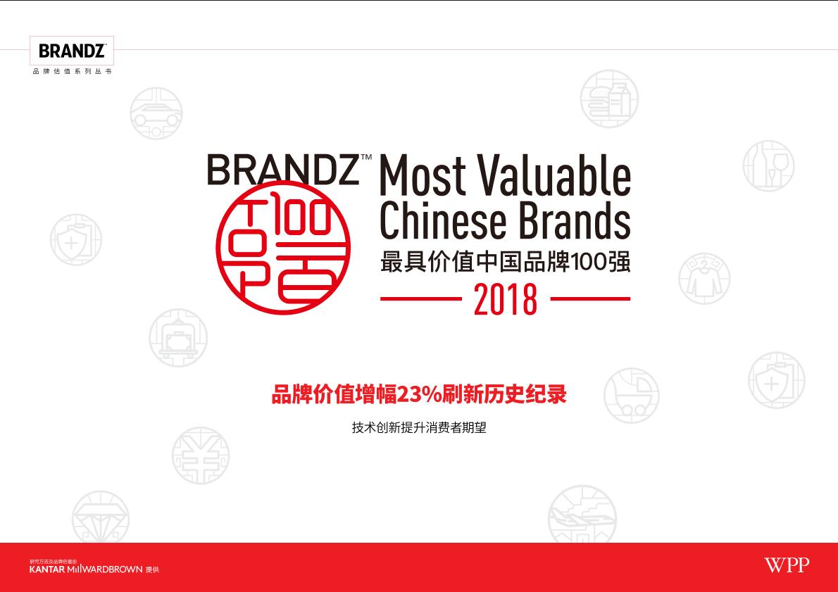 2018最具价值中国品牌100强-2018.3-133页