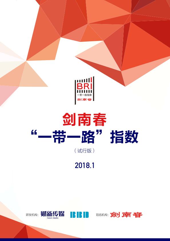 剑南春-2018年1月一带一路指数报告-2018.1-11页