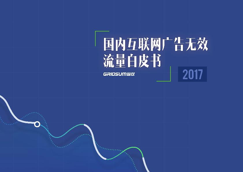 国双-2017国内互联网广告流量白皮书-25页