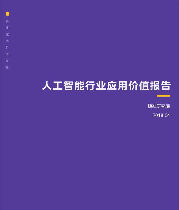 人工智能行业应用价值报告-鲸准研究院-2018.04-71页