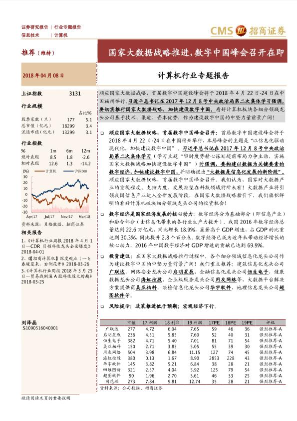 计算机行业专题报告:国家大数据战略推进,数字中国峰会召开在即-20180408-招商证券-14页