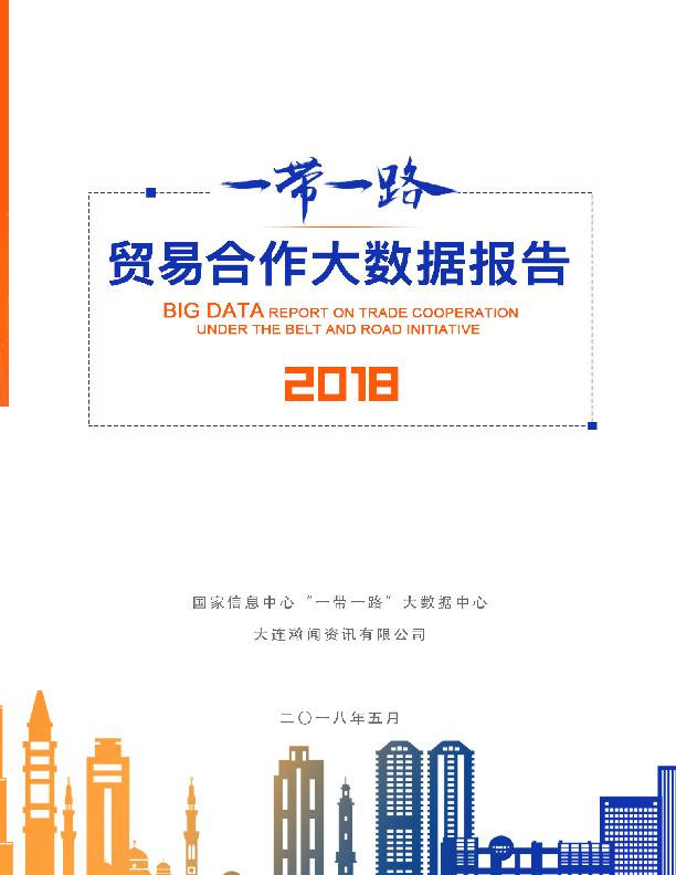 一带一路贸易合作大数据报告-国家信息中心-2018.05-211页
