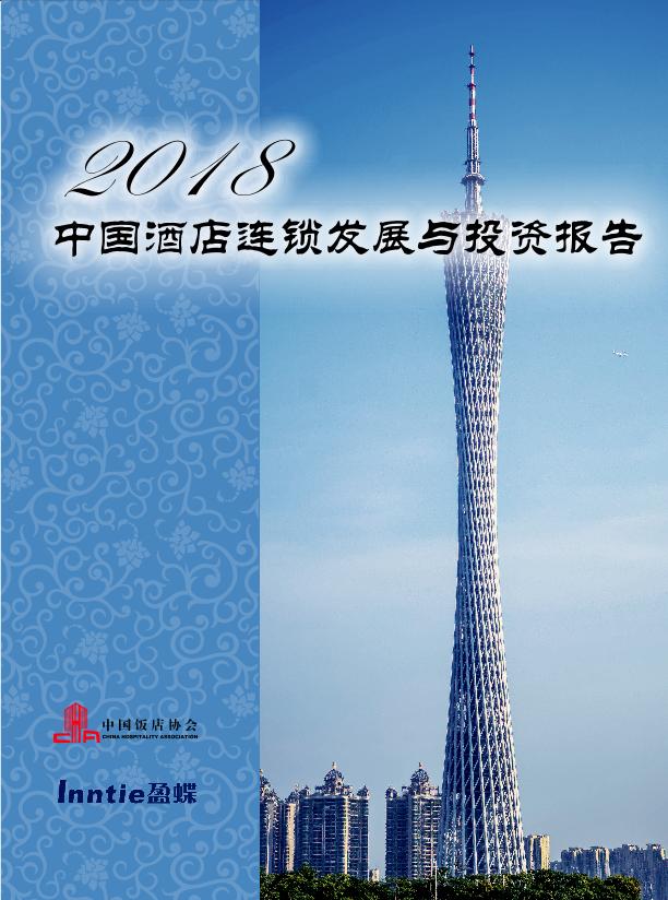 中国饭店协会&上海盈蝶-2018中国酒店连锁发展与投资报告-2018-27页