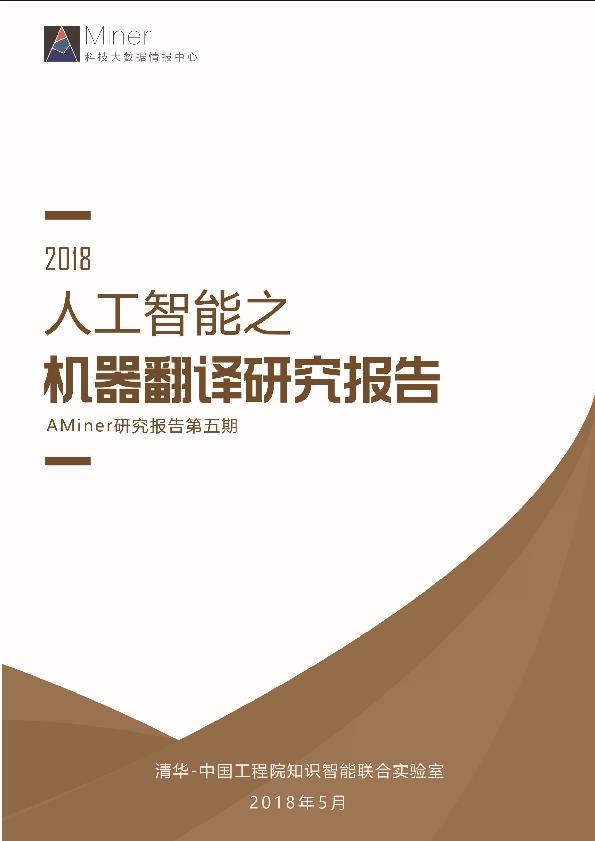清华+中国工程院-2018人工智能之机器翻译研究报告-2018.05-47页
