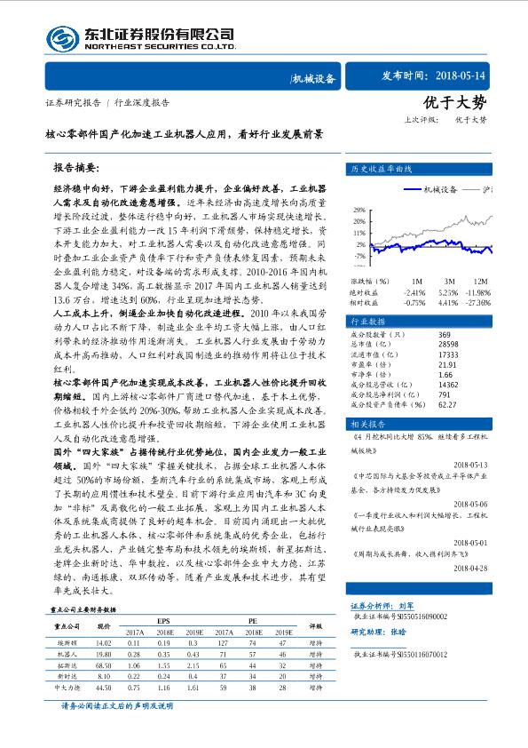 核心零部件国产化加速工业机器人应用,看好行业发展前景-机械设备行业-20180514-东北证券-41页